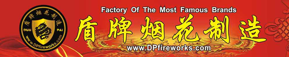 Dun Pai Fireworks Group 盾牌烟花公司